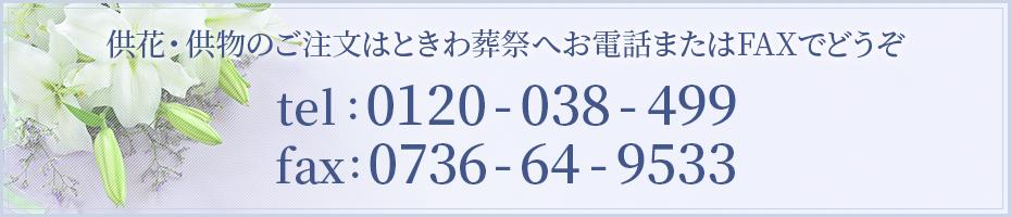 供花・供物のご注文tel0736-64-9242 fax0736-64-9533