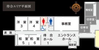 待合エリア 平面図