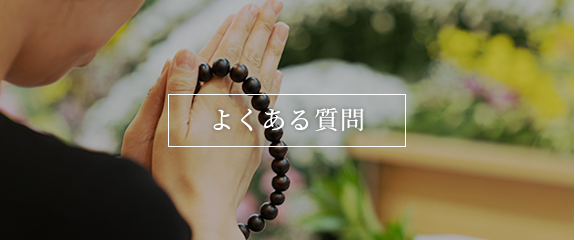 和歌山県岩出・紀の川・海南市紀美野町での葬儀、葬式、家族葬に関するよくある質問
