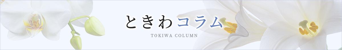 和歌山県岩出・紀の川・海南市での葬儀、葬式、家族葬に関するコラム